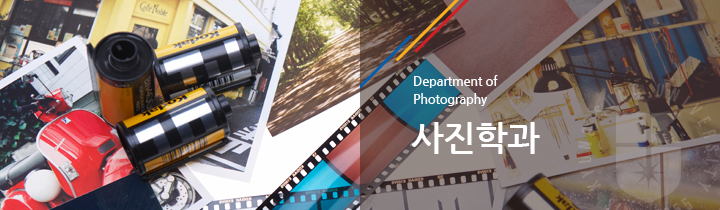 Department of Photography 사진학과